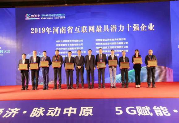 羲和网络荣膺2019河南省互联网最具潜力十强企业